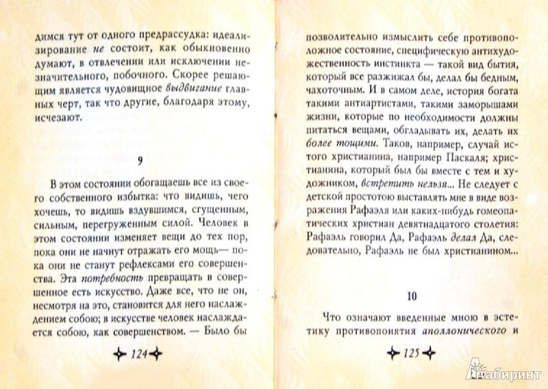 Иллюстрация 1 из 8 для Сумерки идолов, или Как философствуют молотом - Фридрих Ницше   Лабиринт - книги. Источник: Лабиринт