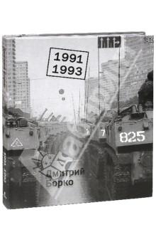 1991-1993. Фотоальбом