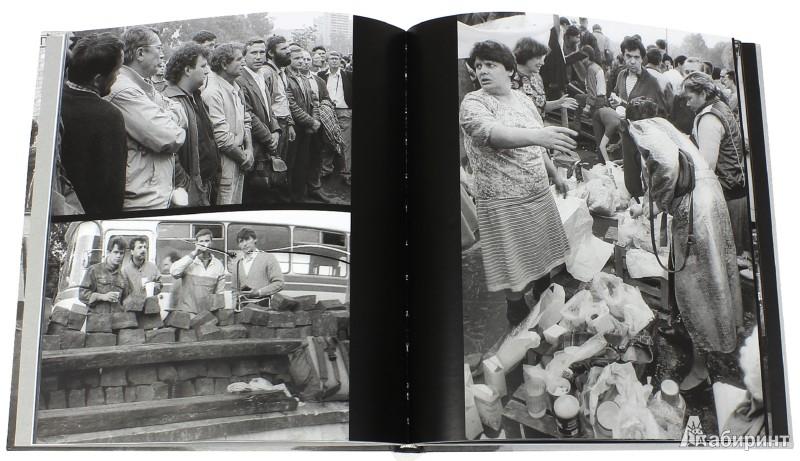 Иллюстрация 1 из 2 для 1991-1993. Фотоальбом - Дмитрий Бойко | Лабиринт - книги. Источник: Лабиринт