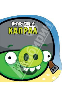 Angry Birds. Капрал