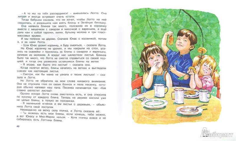 Иллюстрация 1 из 22 для Дети с Горластой улицы - Астрид Линдгрен | Лабиринт - книги. Источник: Лабиринт