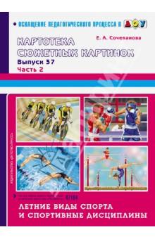Летние виды спорта и спортивные дисциплины. Выпуск 37. Часть 2