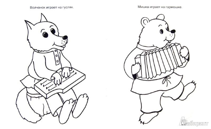 Иллюстрация 1 из 4 для Лошадка | Лабиринт - книги. Источник: Лабиринт