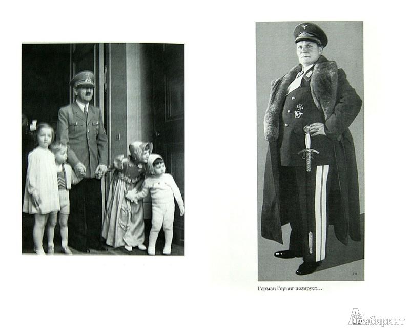 Иллюстрация 1 из 28 для Гитлер_директория - Елена Съянова | Лабиринт - книги. Источник: Лабиринт