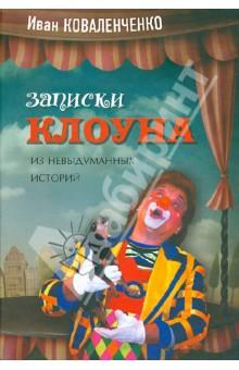 Записки клоуна (из невыдуманных историй) крот истории