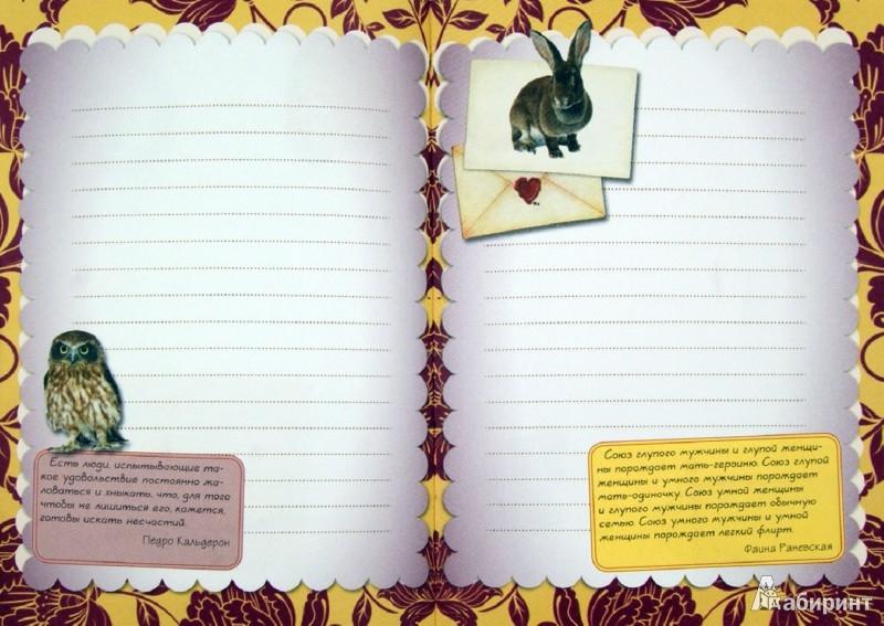 Иллюстрация 1 из 40 для Мой блокнот мудрых мыслей А5- | Лабиринт - канцтовы. Источник: Лабиринт