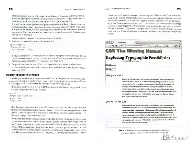 Иллюстрация 1 из 10 для Большая книга CSS3 - Дэвид Макфарланд   Лабиринт - книги. Источник: Лабиринт