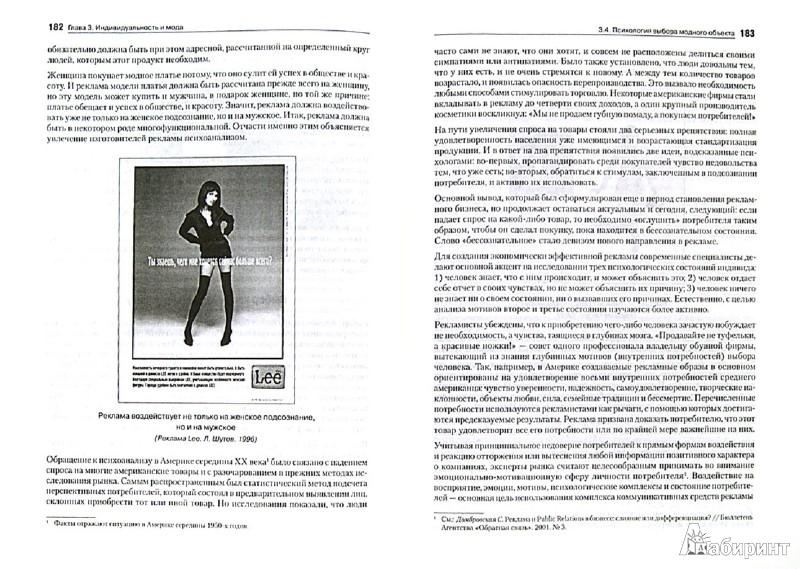 Иллюстрация 1 из 23 для Психология моды - Мая Килошенко | Лабиринт - книги. Источник: Лабиринт