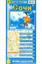 Сочи. Карта города. 1:25000 санторини карта 1 25 000