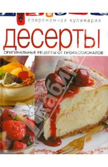 Десерты сборник рецептов напитки и десерты