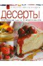 Десерты 250 рецептов русской кухни