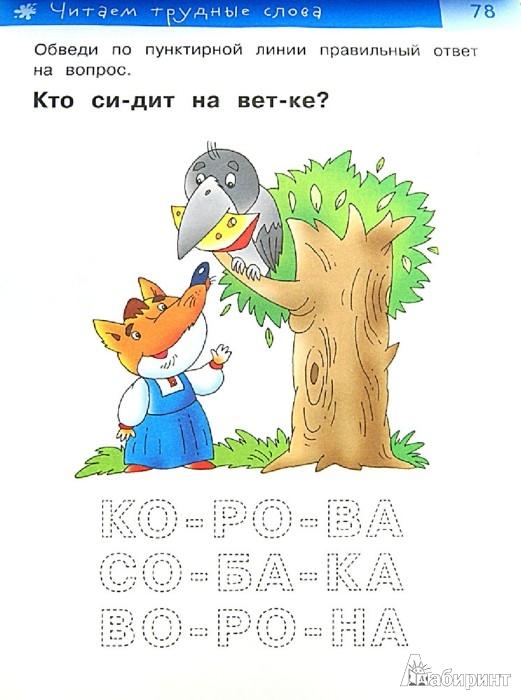 Иллюстрация 1 из 14 для Учимся читать - Ольга Федина | Лабиринт - книги. Источник: Лабиринт