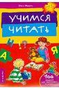 Учимся читать, Федина Ольга Викторовна