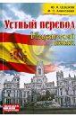 Устный перевод. Испанский язык, Шашков Ю. А.,Алексеева И. С.