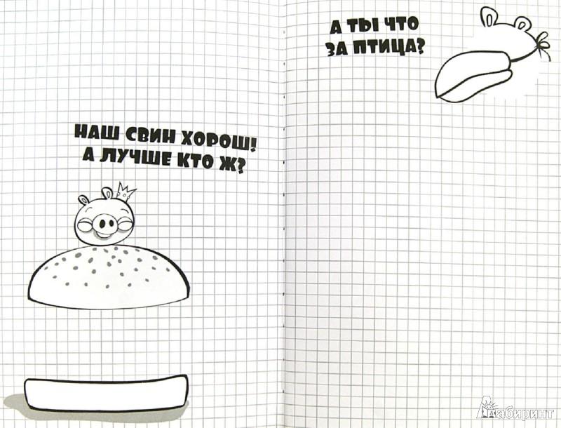 Иллюстрация 1 из 9 для Angry Birds. Всё под контролем! Записная книжка | Лабиринт - книги. Источник: Лабиринт