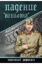 Молчанов Андрей Алексеевич Падение Вавилона