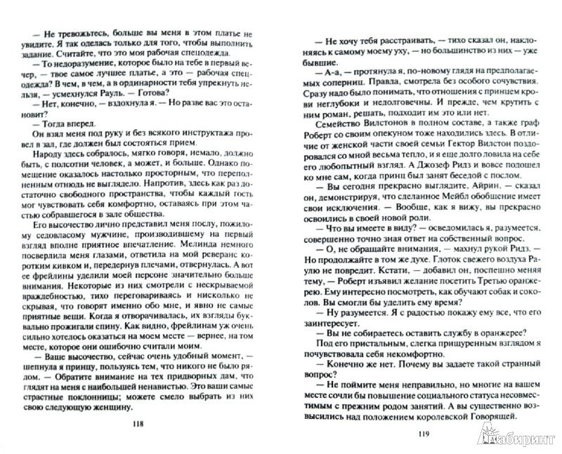 Иллюстрация 1 из 17 для Записки фаворитки Его Высочества - Ольга Куно | Лабиринт - книги. Источник: Лабиринт