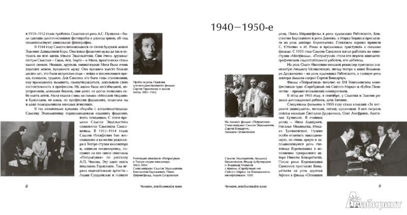 Иллюстрация 1 из 5 для Самсон Самсонов. Вдохновенный романтик - Тиханович, Шпагин   Лабиринт - книги. Источник: Лабиринт