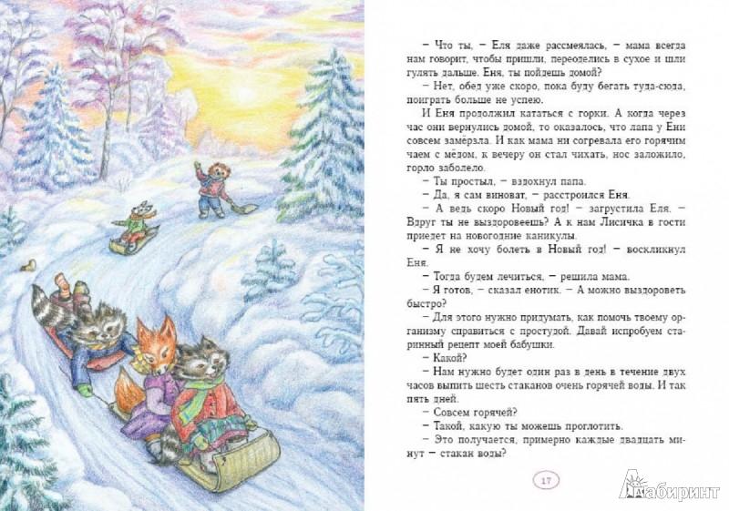 Иллюстрация 1 из 24 для Еня и Еля. Зимние истории - Анна Гончарова   Лабиринт - книги. Источник: Лабиринт