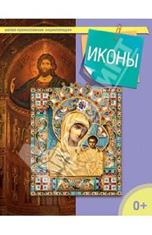 Иконы от иконы к картине в начале пути в 2 х книгах книга 2