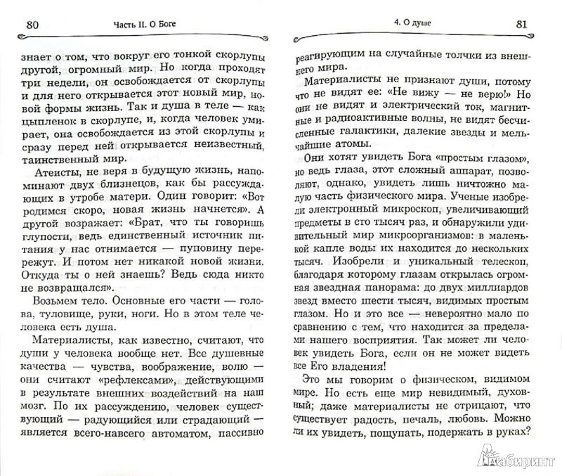 Иллюстрация 1 из 9 для Яко с нами Бог - Амвросий Архимандрит | Лабиринт - книги. Источник: Лабиринт