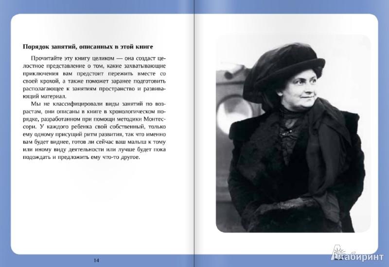 Иллюстрация 1 из 5 для 60 занятий с ребенком по методике Монтессори - Мари-Элен Пляс   Лабиринт - книги. Источник: Лабиринт