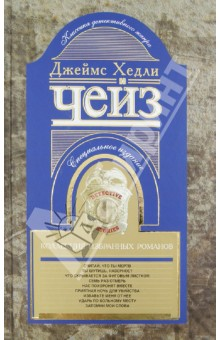Коллекция избранных романов. Книга 10 андрейкина ю колоскова е коробова а сост москва в фотографиях 1980 1990 е годы