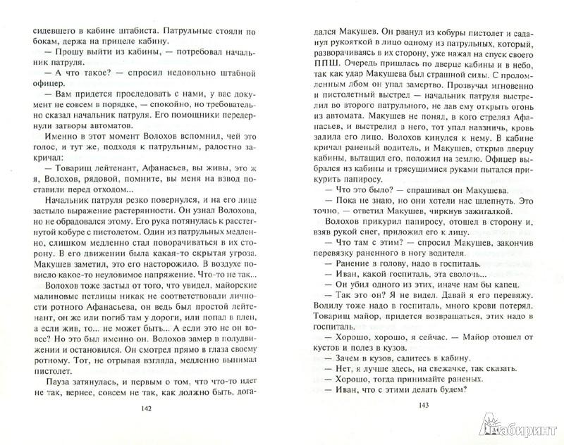 Иллюстрация 1 из 8 для Северный ветер. Вангол-2 - Владимир Прасолов | Лабиринт - книги. Источник: Лабиринт