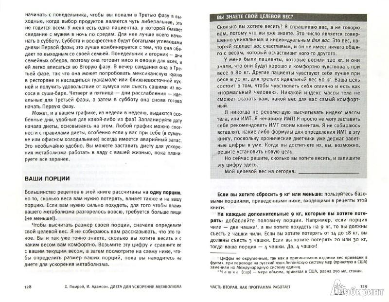 Иллюстрация 1 из 9 для Диета для ускорения метаболизма. Ешьте больше - теряйте больше килограммов - Помрой, Адамсон | Лабиринт - книги. Источник: Лабиринт