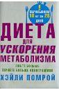 Диета для ускорения метаболизма, Помрой Хэйли,Адамсон Ив
