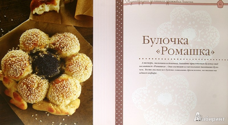 Иллюстрация 1 из 16 для Волшебство на кухне. Детская кулинарная книга - Сучкова, Ляпунцова   Лабиринт - книги. Источник: Лабиринт