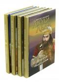 Люди льда. Сага. Собрание сочинений в 47 томах. Тома 41-44
