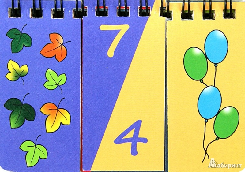 Иллюстрация 1 из 12 для Сколько? Найди пару | Лабиринт - книги. Источник: Лабиринт