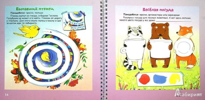 Иллюстрация 1 из 11 для Самая поделочная книга - Каролина Малышенко   Лабиринт - книги. Источник: Лабиринт