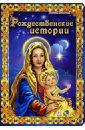 Рождественские истории, Новицкий Евгений
