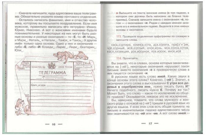 часть класс решебник 4 русский язык репкин 2