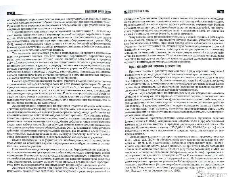 Иллюстрация 1 из 9 для Организация личной охраны: учебно-практическое пособие - Андрей Шикин | Лабиринт - книги. Источник: Лабиринт