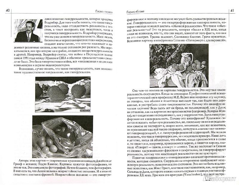 Иллюстрация 1 из 6 для Странные объекты: Феноменология психотического мышления - Вадим Руднев   Лабиринт - книги. Источник: Лабиринт