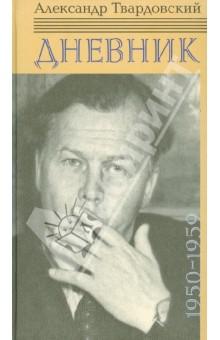 Дневник 1950-1959