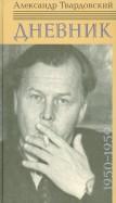 Дневник. 1950-1959