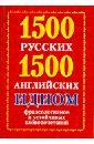 Григорьева Анна Ивановна 1500 русских и английских идиом, фразеологизмов устойчивых словосочетаний