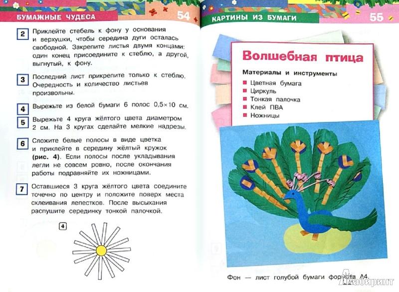 Иллюстрация 1 из 38 для Бумажные чудеса - Надежда Васина | Лабиринт - книги. Источник: Лабиринт