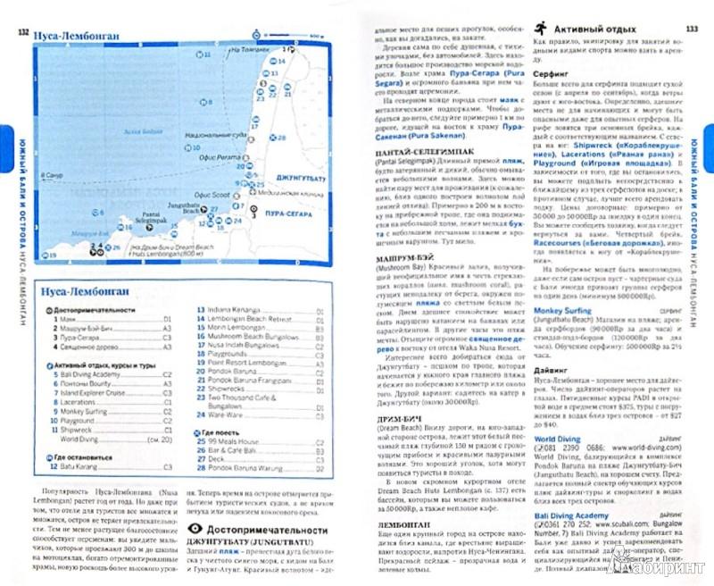 Иллюстрация 1 из 14 для Бали и Ломбок - Беркмос, Сколник | Лабиринт - книги. Источник: Лабиринт