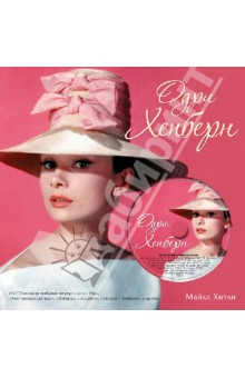 Одри Хепберн (+CD) сборник лучшие песни из кинофильмов cd