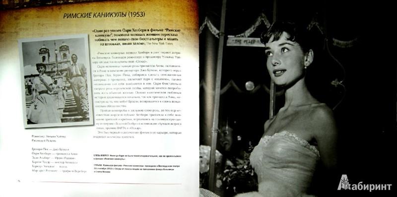 Иллюстрация 1 из 19 для Одри Хепберн (+CD) - Майкл Хитли | Лабиринт - книги. Источник: Лабиринт