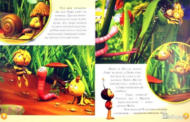 Иллюстрация 1 из 10 для Пчелка Майя. Гонец королевы. Мультколлекция | Лабиринт - книги. Источник: Лабиринт
