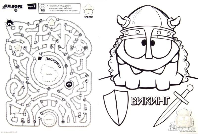 Иллюстрация 1 из 10 для Путешествие во времени. Наклеиваем и играем | Лабиринт - книги. Источник: Лабиринт