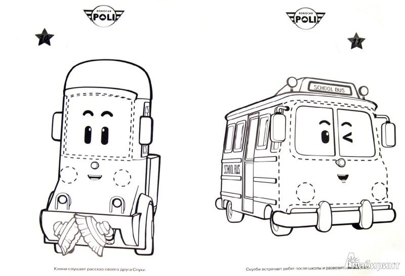 Иллюстрация 1 из 5 для Робокар Поли и его друзья. Наклей, дорисуй и раскрась! (№1334) | Лабиринт - книги. Источник: Лабиринт