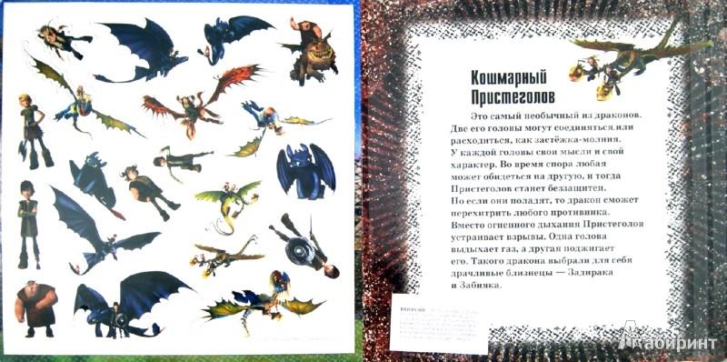 Иллюстрация 1 из 8 для Как приручить дракона. Книжка с магнитными картинками | Лабиринт - книги. Источник: Лабиринт
