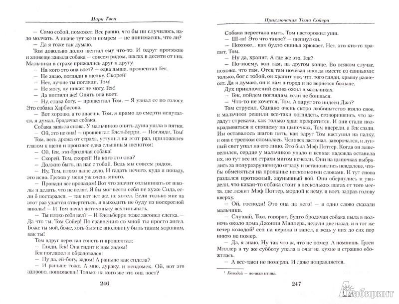 Иллюстрация 1 из 28 для Малое собрание сочинений - Марк Твен   Лабиринт - книги. Источник: Лабиринт